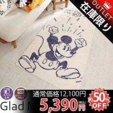【アウトレット】701299 スペイン製!ディズニーキャラクタープリントラグ『グラッドミッキー 約80x150cm』
