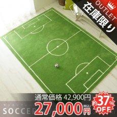サッカースポーツラグ
