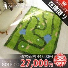 ゴルフコーススポーツラグ