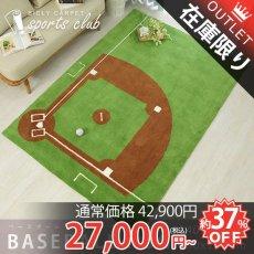 ベースボールスポーツラグ