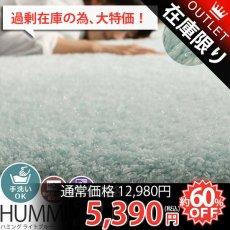 【アウトレット】当店オリジナル!手洗いOK!ラメ入りシャギーラグ『ハミング ライトブルー』