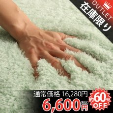 【アウトレット】当店オリジナル!手洗いOK!ラメ入りシャギーラグ『ハミング ライトグリーン』■130x190/190x190cm:完売