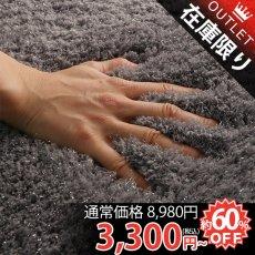 【アウトレット】当店オリジナル!手洗いOK!ラメ入りシャギーラグ『ハミング ライトグレー』■130x190cm:完売