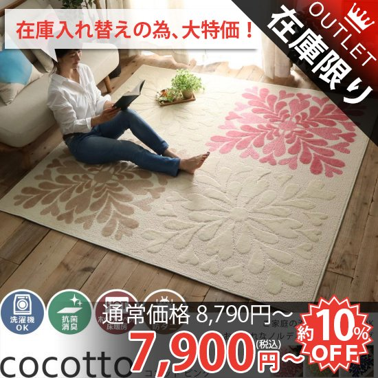 【ベストセラー】洗濯機OK!高品質な日本製の北欧デザインラグ『ココット ピンク』