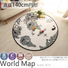 インスタ映えする北欧風でお洒落♪洗濯機で洗えるモノトーンキッズラグ『ワールドマップ 円形』