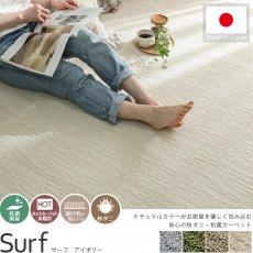安心の防ダニ・抗菌加工 日本製カーペット『サーフ アイボリー』