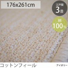 コットン100%お肌に優しいカーペット 江戸間3畳 『コットンフィール』 アイボリー