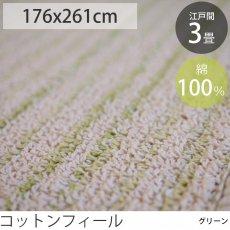 コットン100%お肌に優しいカーペット 江戸間3畳 『コットンフィール』 グリーン■品薄