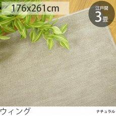 日本製・抗菌防臭カーペット 『ウィング/ナチュラル』 江戸間3畳 176x261cm