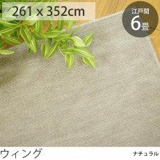日本製・抗菌防臭カーペット 『ウィング/ナチュラル』 江戸間6畳 261x352cm