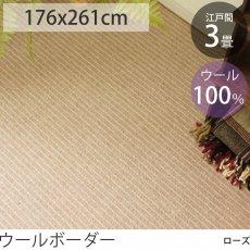 年中快適ウール100%カーペット 『ウールボーダー/ローズ』 江戸間3畳 176x261cm