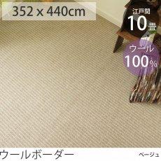 年中快適ウール100%カーペット 『ウールボーダー/ベージュ』 江戸間10畳 352x440cm