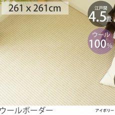 年中快適ウール100%カーペット 『ウールボーダー/アイボリー』 江戸間4.5畳 261x261cm