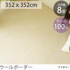 年中快適ウール100%カーペット 『ウールボーダー/アイボリー』 江戸間8畳 352x352cm