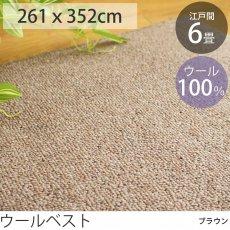 国産・抗菌防臭 ウール100%カーペット 『ウールベスト/ブラウン』 江戸間6畳 261x352cm