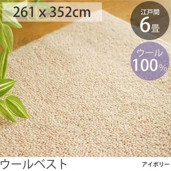 国産・抗菌防臭 ウール100%カーペット 『ウールベスト/アイボリー』 江戸間6畳 261x352cm