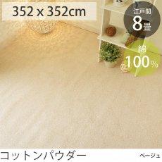 日本製 コットン100%カーペット 『コットンパウダー/ベージュ』 江戸間8畳 352x352cm