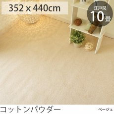 日本製 コットン100%カーペット 『コットンパウダー/ベージュ』 江戸間10畳 352x440cm
