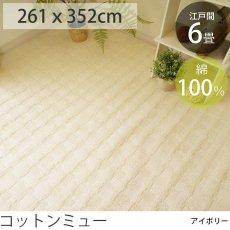防ダニ・コットン100%カーペット 『コットンミュー/アイボリー』 江戸間6畳 261x352cm