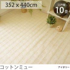 防ダニ・コットン100%カーペット 『コットンミュー/アイボリー』 江戸間10畳 352x440cm