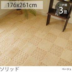 防音・防ダニの国産カーペット 『ソリッド/ベージュ』 江戸間3畳 176x261cm