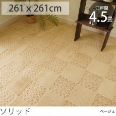 防音・防ダニの国産カーペット 『ソリッド/ベージュ』 江戸間4.5畳 261x261cm