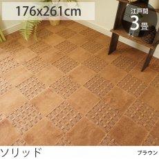防音・防ダニの国産カーペット 『ソリッド/ブラウン』 江戸間3畳 176x261cm