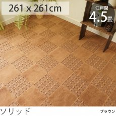防音・防ダニの国産カーペット 『ソリッド/ブラウン』 江戸間4.5畳 261x261cm