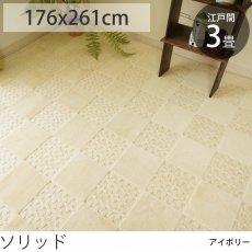 防音・防ダニの国産カーペット 『ソリッド/アイボリー』 江戸間3畳 176x261cm
