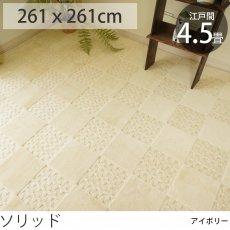 防音・防ダニの国産カーペット 『ソリッド/アイボリー』 江戸間4.5畳 261x261cm