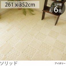 防音・防ダニの国産カーペット 『ソリッド/アイボリー』 江戸間6畳 261x352cm