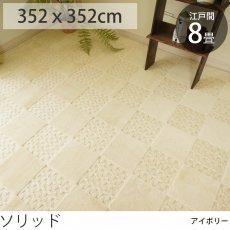 防音・防ダニの国産カーペット 『ソリッド/アイボリー』 江戸間8畳 352x352cm