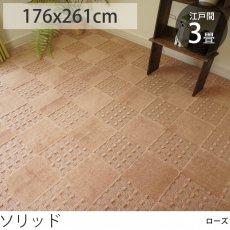 防音・防ダニの国産カーペット 『ソリッド/ローズ』 江戸間3畳 176x261cm