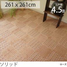 防音・防ダニの国産カーペット 『ソリッド/ローズ』 江戸間4.5畳 261x261cm