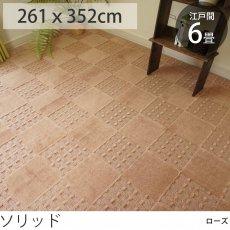 防音・防ダニの国産カーペット 『ソリッド/ローズ』 江戸間6畳 261x352cm
