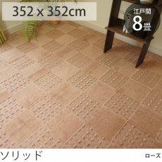 防音・防ダニの国産カーペット 『ソリッド/ローズ』 江戸間8畳 352x352cm