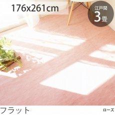 【抗菌・防臭】激安国産カーペット 江戸間3畳 フラット ローズ176x261cm