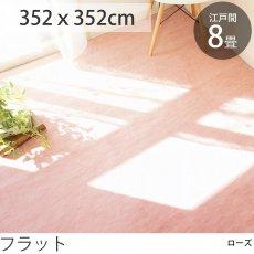 【抗菌・防臭】激安国産カーペット 江戸間8畳 フラット ローズ352x352cm