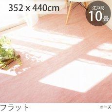 【抗菌・防臭】激安国産カーペット 江戸間10畳 フラット ローズ352x440cm