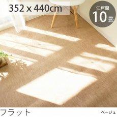 【抗菌・防臭】激安国産カーペット 江戸間10畳 フラット ベージュ352x440cm