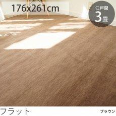 【抗菌・防臭】激安国産カーペット 江戸間3畳 フラット ブラウン176x261cm