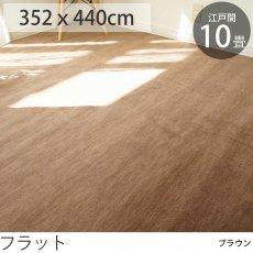 【抗菌・防臭】激安国産カーペット 江戸間10畳 フラット ブラウン352x440cm