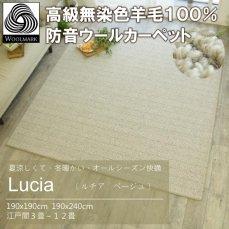 高級無染色羊毛100%防音ウールカーペット ルチア/ベージュ■完売