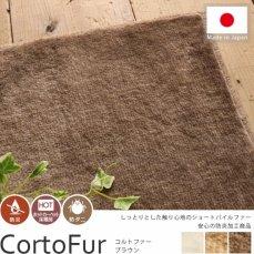 日本製ショートパイルファーの防炎カーペット  『コルトファー ブラウン』