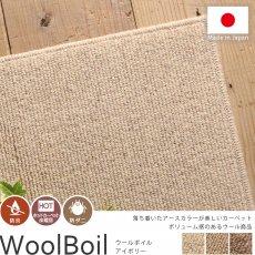 ウールマーク付日本製の防炎・防ダニカーペット  『ウールボイル アイボリー』 ■品薄:江戸間8畳
