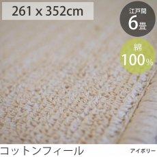 コットン100%お肌に優しいカーペット 江戸間6畳 『コットンフィール』 アイボリー