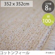 コットン100%お肌に優しいカーペット 江戸間8畳 コットンフィール アイボリー