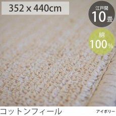 コットン100%お肌に優しいカーペット 江戸間10畳 コットンフィール アイボリー