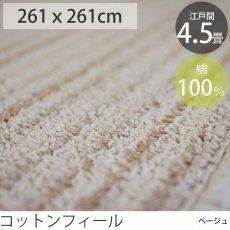 コットン100%お肌に優しいカーペット 江戸間4.5畳 『コットンフィール』 ベージュ■欠品中(次回入荷未定)