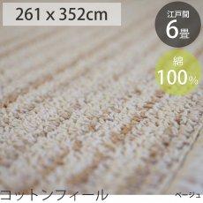 コットン100%お肌に優しいカーペット 江戸間6畳 『コットンフィール』 ベージュ■欠品中(次回入荷未定)
